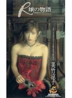 R嬢の物語 美竹涼子