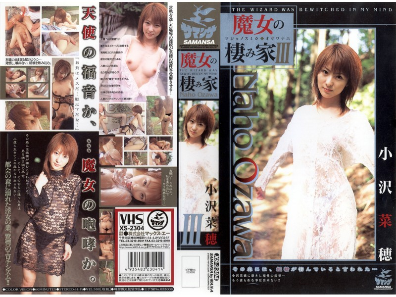 (60srxv057)[SRXV-057] 魔女の棲み家 III 小沢菜穂 ダウンロード