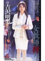 女教師狩り in 吉沢明歩 ダウンロード