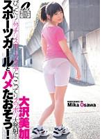 スポーツガールとハメたおそう! 大沢美加 ダウンロード