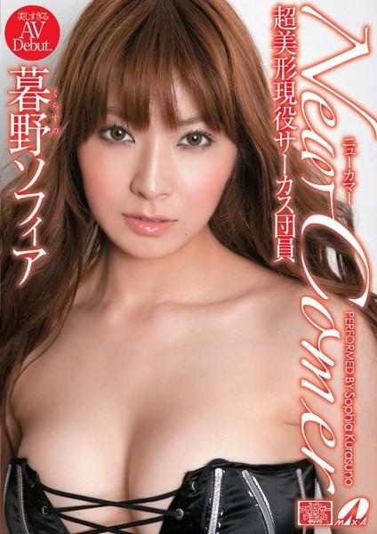New Comer 超美形 現役サーカス団員 暮野ソフィア