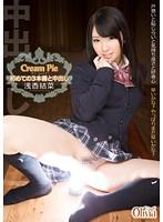 Cream Pieクリームパイ 初めての3本番と中出し 浅香結菜