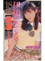 18歳【誘惑】乙女のクチュ...