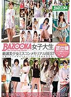 BAZOOKA女子大生厳選美少女ミスコンメモリアルBEST ダウンロード