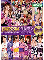 BAZOOKA 和服美女麗しのNIPPON大和撫子メモリアルコレクションBEST ダウンロード