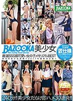 BAZOOKA 美少女厳選SSS級可愛い女の子メモリアルBEST ダウンロード