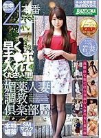 媚薬人妻調教倶楽部 Vol.001 ダウンロード