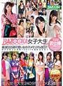 BAZOOKA 女子大生 Vol.2 厳選SSS級可愛い女の子メモリアルBEST