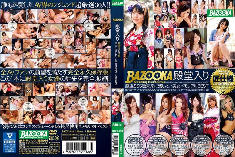 (61bazx00110)[BAZX-110] BAZOOKA 殿堂入り厳選SSS級未来に残したい美女メモリアルBEST ダウンロード