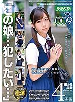 61bazx00115[BAZX-115]「この娘…犯したい…」VOL.009 清楚系美少女の制服姿に勃起を抑えられず襲撃する