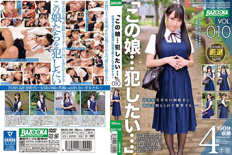 "BAZX-128 ""I Want... To Fuck This Girl..."" Vol.010 I Can't Suppress My Erection For A Neat And Clean Beautiful Girl In Uniform And I'm Gonna Assault Her"