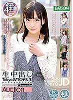 生中出しTokyo名門女子大生オークションクロニクルVol.002