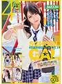 イマドキ☆ぐうかわギャル女子●生 Vol.003