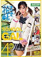 イマドキ☆ぐうかわギャル女子●生 Vol.004 ダウンロード