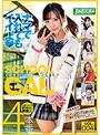 イマドキ☆ぐうかわギャル女子●生 Vol.004