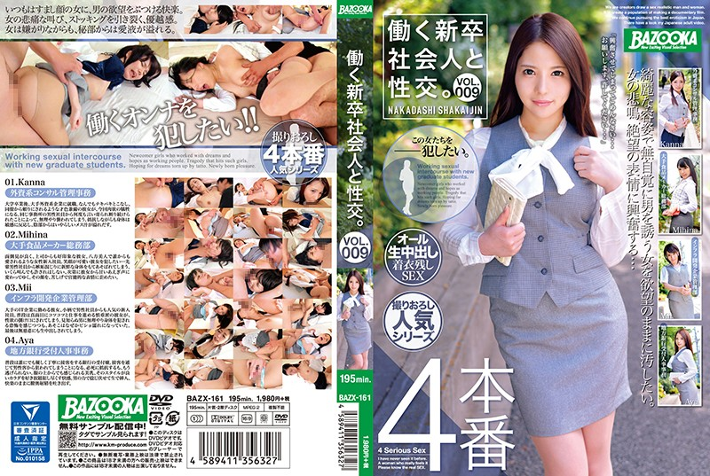BAZX-161 Sex With A Hard-Working Newly Graduated Business Woman vol. 009