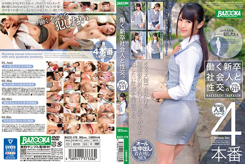 BAZX-179 Sex With A Hard-Working Newly Graduated Business Woman vol. 011