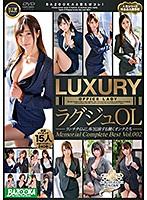 ラグジュOL ランチライムにAV出演する働くオンナたち Memorial Complete Best Vol.002