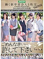 働く新卒社会人と性交。Complete Memorial Best 24人480分DVD2枚組 Vol.002