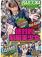 絶対的制服美少女Super Collection BEST 240min Vol.001