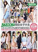 BAZOOKA現役女子大生ミスコンメモリアルBEST480分30人 ダウンロード