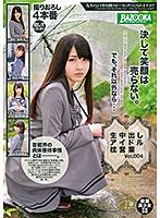 生中出しアイドル枕営業 Vol.004 61bazx00210のパッケージ画像