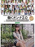 働くオンナ2.0 Complete BEST DVD2枚組30人8時間 61bazx00216のパッケージ画像