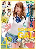 イマドキ☆ぐうかわギャル女子●生 VOL.009 61bazx00217のパッケージ画像