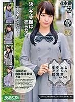 生中出しアイドル枕営業 Vol.005