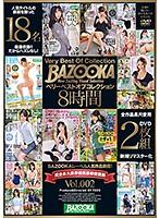 BAZOOKAベリーベストオブコレクション8時間 Vol.002 61bazx00219のパッケージ画像