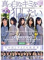 生中出しアイドル枕営業 CompleteMemorialBEST20人480分DVD2枚組
