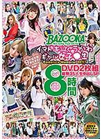 イマドキ★ぐうかわギャル女子●生 Complete Memorial BEST DVD2枚組 総勢35人生中出しSP 8時間 ダウンロード