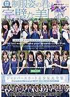 ジャンパースカート美少女大全集CompleteMemorialBEST35人480分DVD2枚組
