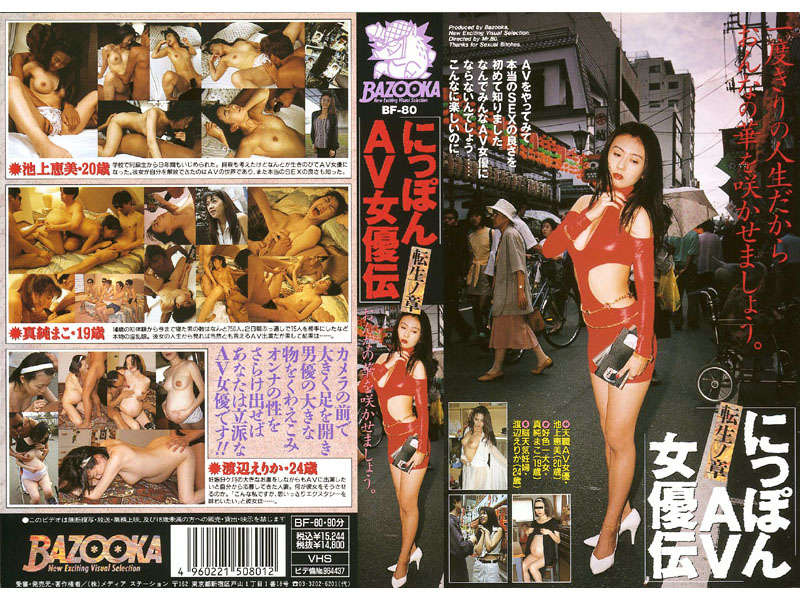 Japan adult vhs