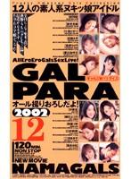 小泉ひかり GAL PARA 12NAMAGALS 2002