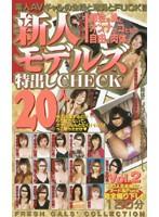 新人モデルズ 特出しCHECK Vol.2 20人 ダウンロード