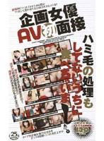 企画女優AV初面接 ダウンロード