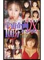 宇宙企画DX 100分スペシャル