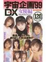 宇宙企画99DX「女優編」小池亜弥.葵みのり