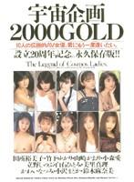 宇宙企画2000GOLD