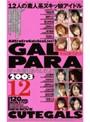GAL PARA 12 2003
