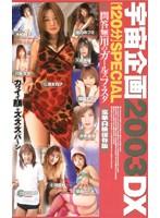 宇宙企画 2003DX ダウンロード