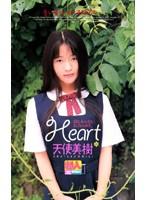Heart 天使美樹 ダウンロード