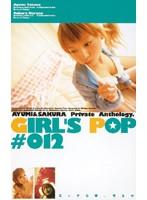 GILR'S POP #012 ダウンロード