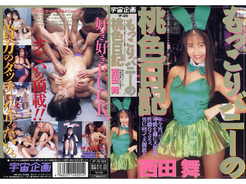 もっこりバニーの桃色日記 西田舞