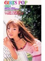 GIRL'S POP #010 ダウンロード