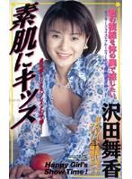 素肌にキッス 沢田舞香 ダウンロード