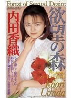 欲望の森 内田香織 ダウンロード