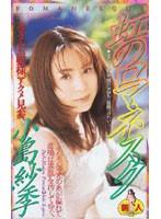虹のロマネスク 小島紗季 ダウンロード
