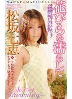 花びらを濡らして 松坂七恵 ダウンロード